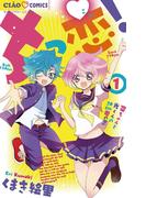 【全1-4セット】ちっ恋!(ちゃおコミックス)