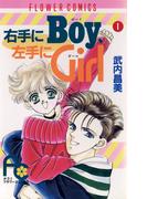 【全1-2セット】右手にBoy左手にGirl(フラワーコミックス)