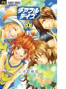 【全1-2セット】チアフルデイズ(フラワーコミックス)