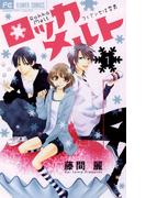 【全1-4セット】ロッカメルト(フラワーコミックス)