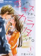 【全1-4セット】恋とか、キスとか、カラダとか。(フラワーコミックス)