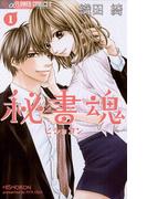 【全1-2セット】秘書魂(フラワーコミックス)