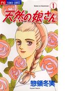 【全1-2セット】天然の娘さん(フラワーコミックス)