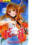 【全1-6セット】花音(フラワーコミックス)