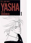 【1-5セット】YASHA ―夜叉―(フラワーコミックス)