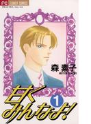 【全1-8セット】甘くみんなよ!(フラワーコミックス)
