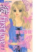 【全1-10セット】「彼」first love(フラワーコミックス)
