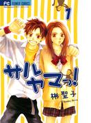 【1-5セット】サルヤマっ!(フラワーコミックス)