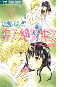 【6-10セット】キス、絶交、キス ボクらの場合(フラワーコミックス)