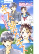 【全1-10セット】キス、絶交、キス ボクらの場合(フラワーコミックス)