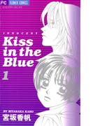 【全1-4セット】Kiss in the Blue(フラワーコミックス)