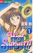 【全1-2セット】HOT SHOUT!!(フラワーコミックス)
