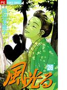 【26-30セット】風光る(フラワーコミックス)