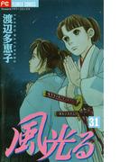 【31-35セット】風光る(フラワーコミックス)