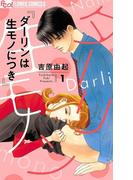 【全1-8セット】ダーリンは生モノにつき(フラワーコミックス)