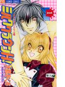 【全1-5セット】ミルククラウンH!(フラワーコミックス)