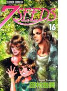 【16-20セット】7SEEDS(フラワーコミックスα)