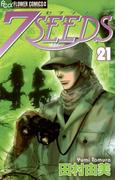 【21-25セット】7SEEDS(フラワーコミックスα)