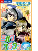 【全1-4セット】ミルククラウンラヴァーズ(フラワーコミックス)