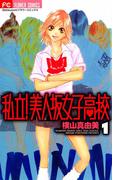 【全1-3セット】私立!美人坂女子高校(フラワーコミックス)