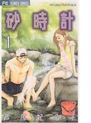 【1-5セット】砂時計(フラワーコミックス)