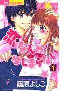 【全1-7セット】恋なんかはじまらない(フラワーコミックス)