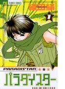 【全1-2セット】パラダイスター(フラワーコミックス)