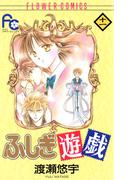 【11-15セット】ふしぎ遊戯(フラワーコミックス)