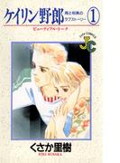 【1-5セット】ケイリン野郎 周と和美のラブストーリー(ジュディーコミックス)