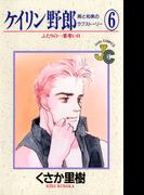 【6-10セット】ケイリン野郎 周と和美のラブストーリー(ジュディーコミックス)