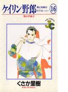 【16-20セット】ケイリン野郎 周と和美のラブストーリー(ジュディーコミックス)