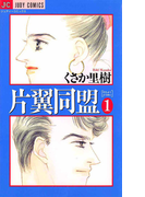 【全1-7セット】片翼同盟(ジュディーコミックス)