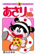 【1-5セット】あさりちゃん(てんとう虫コミックス)
