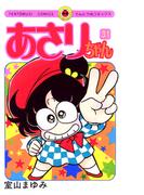 【31-35セット】あさりちゃん(てんとう虫コミックス)
