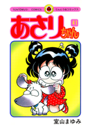【41-45セット】あさりちゃん(てんとう虫コミックス)