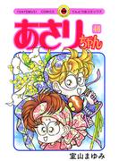 【46-50セット】あさりちゃん(てんとう虫コミックス)