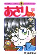 【51-55セット】あさりちゃん(てんとう虫コミックス)