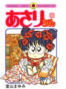 【56-60セット】あさりちゃん(てんとう虫コミックス)