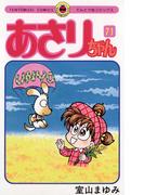 【71-75セット】あさりちゃん(てんとう虫コミックス)