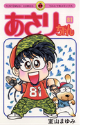 【81-85セット】あさりちゃん(てんとう虫コミックス)