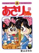 【91-95セット】あさりちゃん(てんとう虫コミックス)