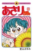 【96-100セット】あさりちゃん(てんとう虫コミックス)
