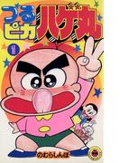 【1-5セット】つるピカハゲ丸(てんとう虫コミックス)