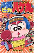 【6-10セット】つるピカハゲ丸(てんとう虫コミックス)