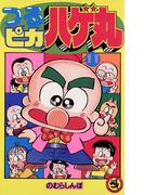 【11-15セット】つるピカハゲ丸(てんとう虫コミックス)