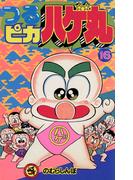 【16-20セット】つるピカハゲ丸(てんとう虫コミックス)