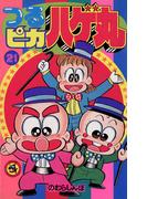 【21-25セット】つるピカハゲ丸(てんとう虫コミックス)