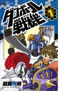 【1-5セット】ダンボール戦機(てんとう虫コミックス)