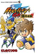 【全1-3セット】イナズマイレブンGO 爆外伝集(てんとう虫コミックス)