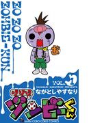 【1-5セット】ゾゾゾ ゾンビーくん(てんとう虫コミックス)